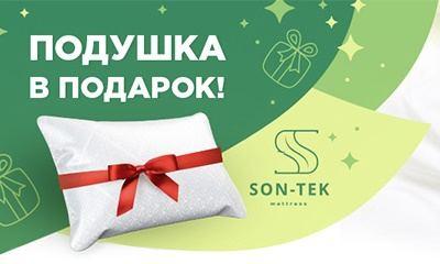 Подушка в подарок при покупке матраса в Рыбинске