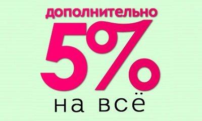 Скидка на покупку матраса в Рыбинске