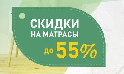 Матрасы Son-Tek со скидкой Рыбинск