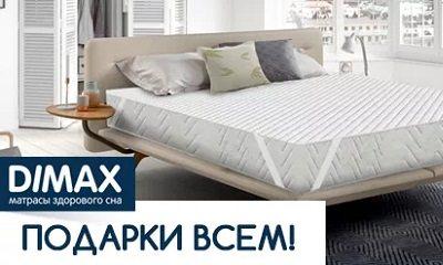 Подушка Dimax в подарок Рыбинск