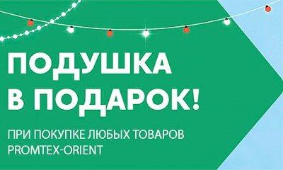 Подушка в подарок при заказе товаров Промтекс Ориент в Рыбинске