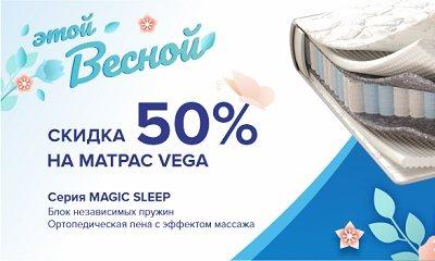 Скидка 50% на матрас Corretto Vega Рыбинск