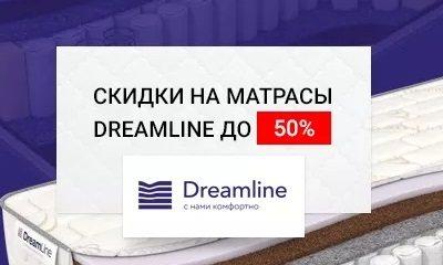 Матрасы Dreamline со скидкой в Рыбинске