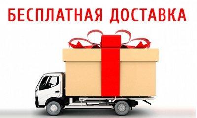 Доставка матрасов бесплатно Рыбинск